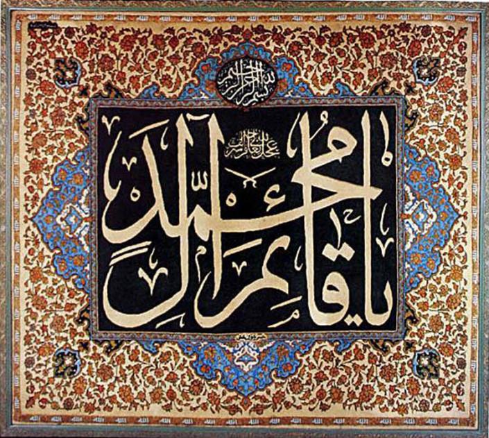یا قائم محمد
