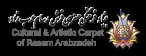 بنیاد فرهنگی هنری فرش رسام عربزاده