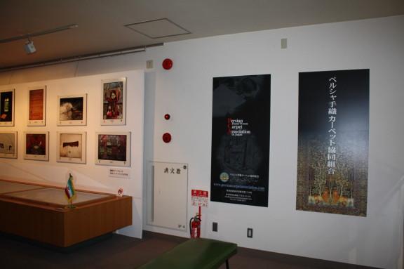 موزه فرش گره در ژاپن