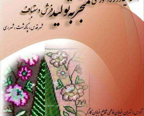 اختتامیه دوره آموزشی منجر به تولید فرش دستباف - بنیاد فرش رسام عربزاده