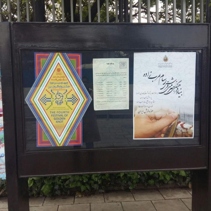 نمایشگاه موقت موزه فرش رسام عربزاده درموزه فرش ایران