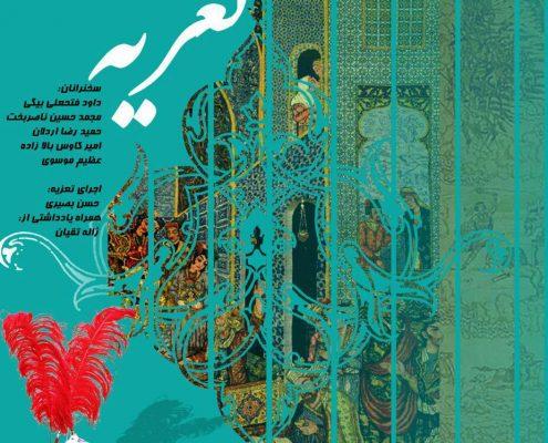مراسم تعزیه - باشگاه شاهنامه پژوهان و موزه رسام عربزاده