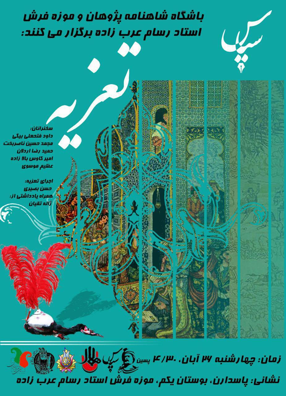 مراسم تعزیه - باشگاه شاهنامه پژوهان و موزه استاد رسام عربزاده