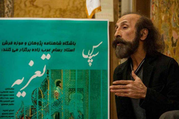 مراسم سپاس با محوریت مراسم تعزیه در بنیاد فرش رسام عربزاده