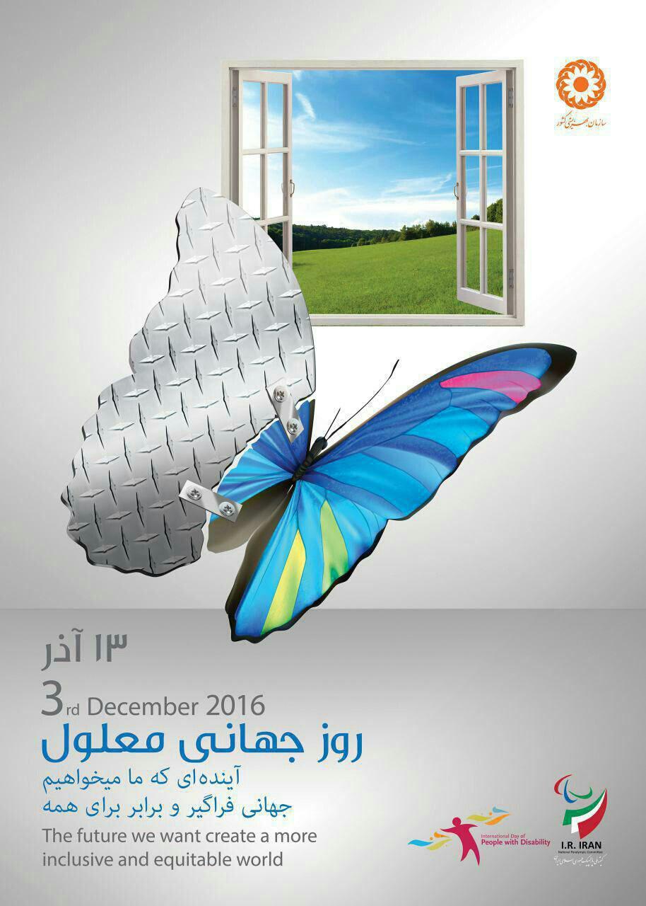 روز جهانی معلول - بنیاد فرهنگی هنری رسام عربزاده
