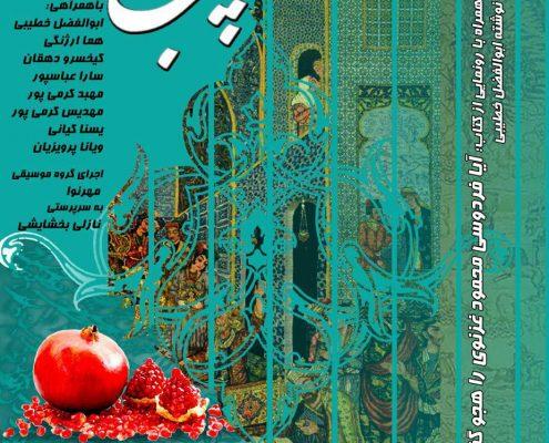 آیین سپاس از شب چله - موزه رسام عربزاده
