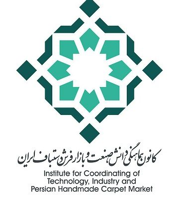 کانون هماهنگی دانش صنعت و بازار فرش دستباف ایران