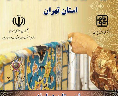 دوره آموزش ارتقای مهارت قالیباف استان تهران